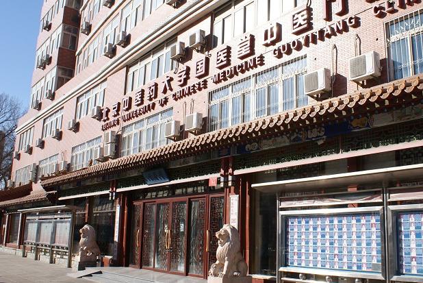 北京中医药大学国医堂中医门诊部